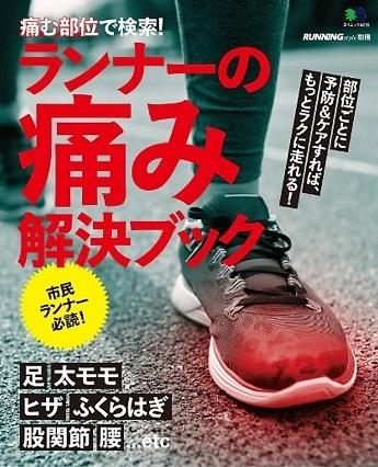ランナーの痛み解決ブック.jpg