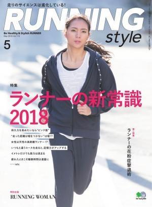 RUNNING style ( 2018.5 ).jpg