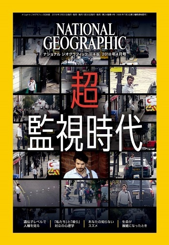 NATIONAL GEOGRAPHIC ( 2018.4 超監視時代 ).jpg