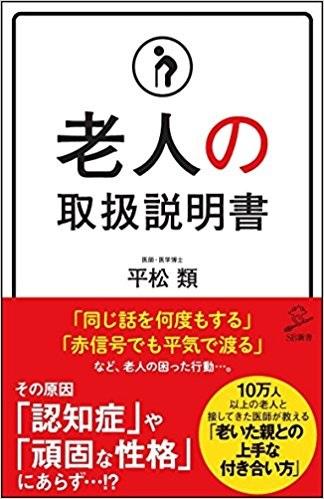 老人の取扱説明書 ( 著:平松類 ).jpg