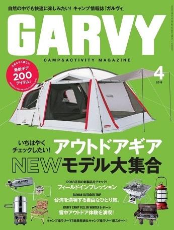 GARVY ( 2018.4 アウトドアギアNEWモデル大集合 ).jpg