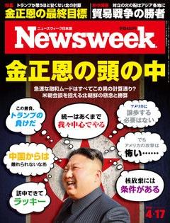 Nessweek ( 金正恩の頭の中 ).jpg