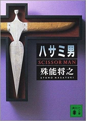 ハサミ男 ( 著:殊能湘之 ).jpg