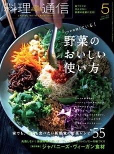 料理通信 ( 野菜のおいしい使い方 ).jpg