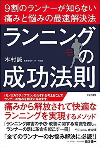 ランニングの成功法則 ( 著:木村誠 ).jpg