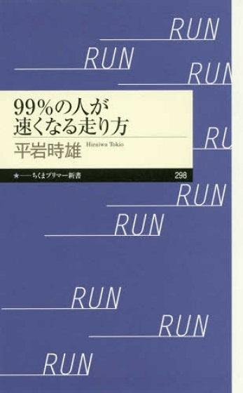 99%の人が速くなる走り方.jpg