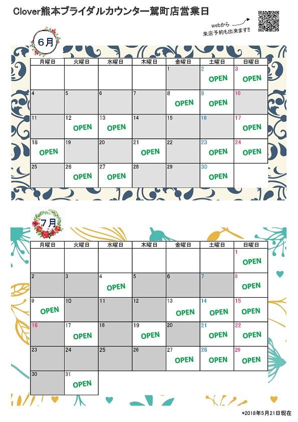 6・7月カレンダー-001