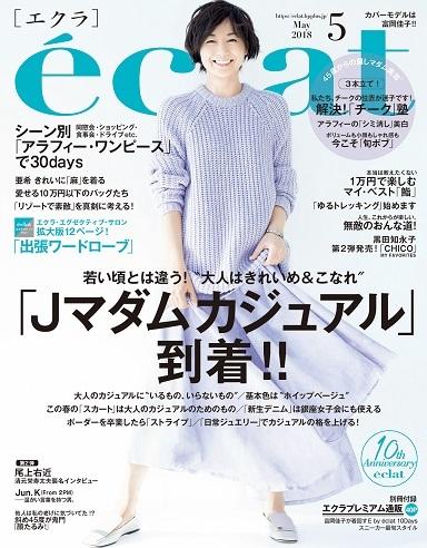 雑誌「エクラ」