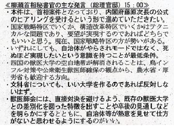 獣医学部新設をめぐり愛媛県が作成したとされる記録文書