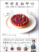 1805yaseruoyatsu_h.jpg