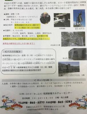 DcHSCI-VQAAfxS4琉球新報主催の1日バス講座