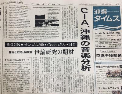 DePHOs7UQAExga2CIAは沖縄の音楽まで分析していた。