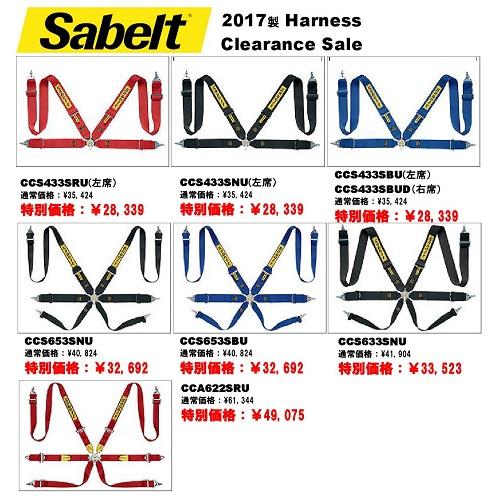 Sabelt 2017製ハーネスクリアランスセール180511_000001