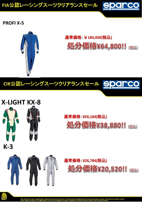 【在庫】SPARCO 2016クリアランスセール20180521_000002