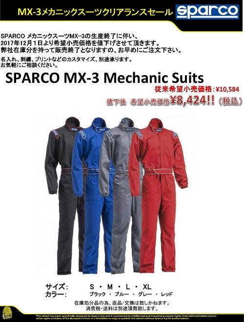 【在庫】SPARCO MX-3 メカニックスーツクリアランスセール20180511_000001