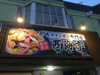 長崎チャンポン 皿うどん 西海亭 豊川 御津 花屋 花夢