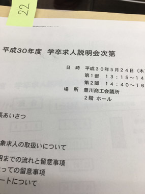 高校生 新卒 就職 説明会 豊川 御津 花屋 花夢