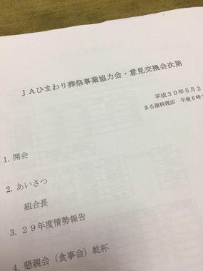 JAやすらぎ 葬祭 懇親会 豊川 御津 花屋 花夢