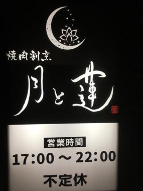 月と蓮 焼き肉 豊川 御津 花屋 花夢