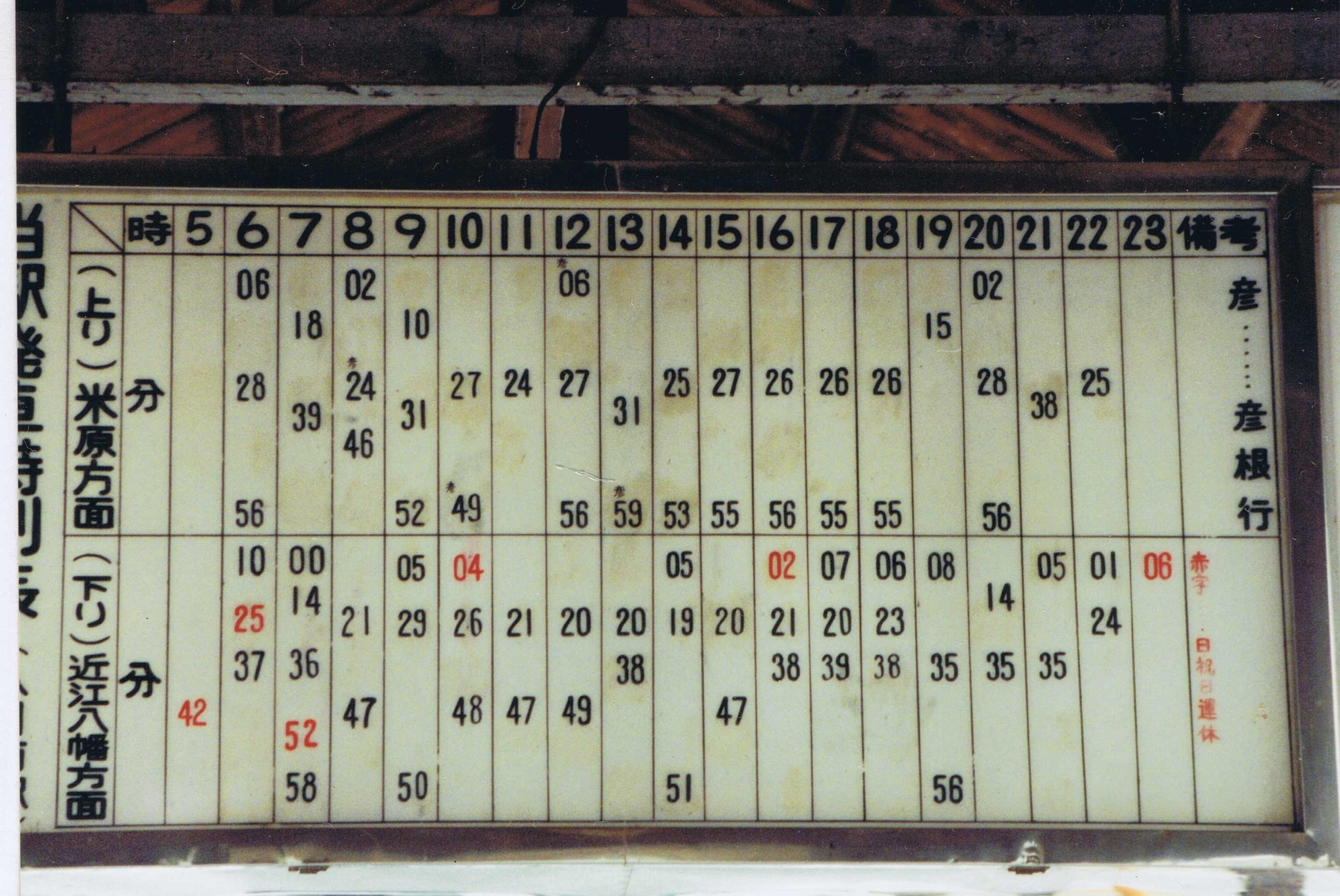 八日市駅時刻表