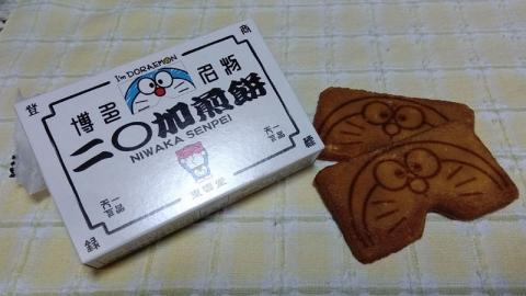 博多名物二〇加煎餅 2