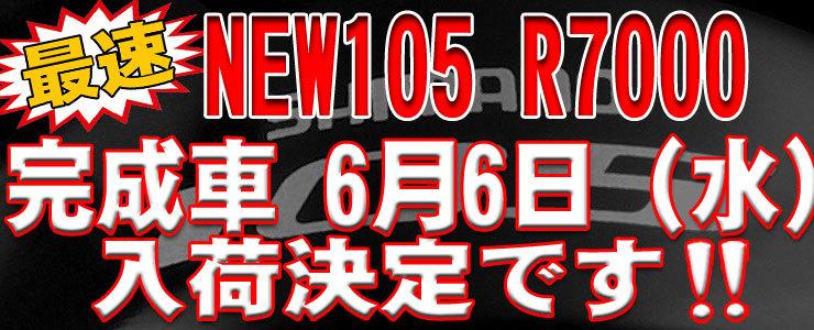 shimano-new105-R7000_2.jpg