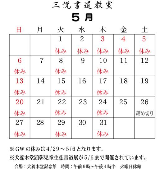2018_5月カレンダーA4jpg