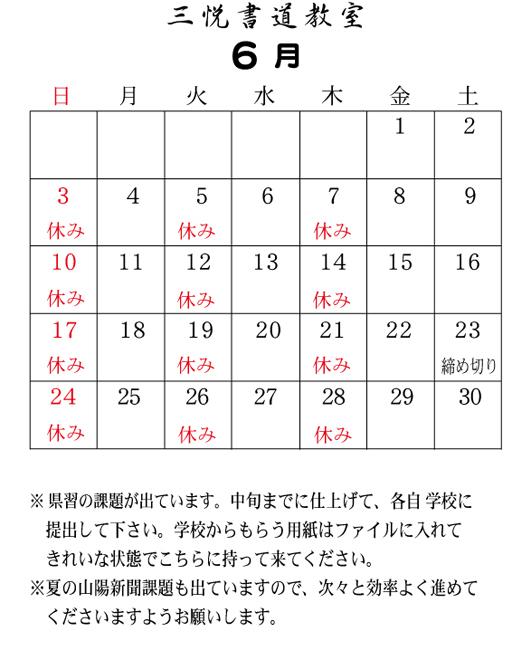 2018_6月カレンダーA4jpg