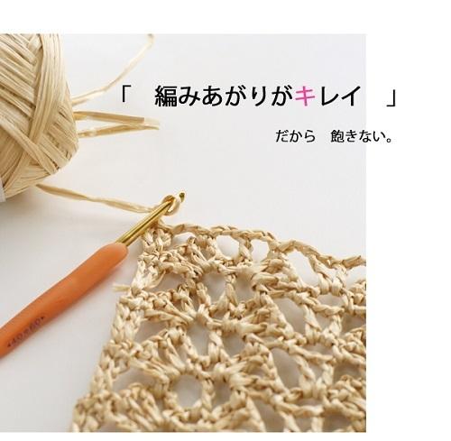 1925ピエロラフィア4かぎ針編み