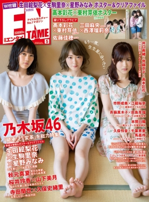 ENTAME2018年05月号表紙