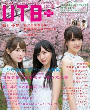 UTB_ Vol43表紙