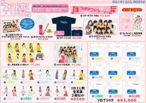 つばきファクトリー ライブツアー2018春「初恋」グッズ01
