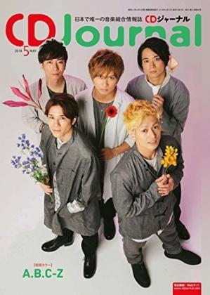 CDジャーナル2018年05月号表紙
