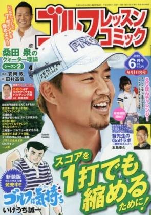 ゴルフレッスンコミック2018年06月号
