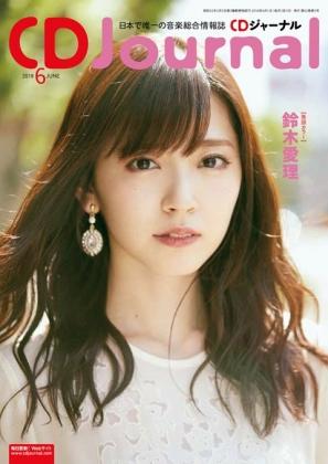 CDジャーナル2018年06月号表紙