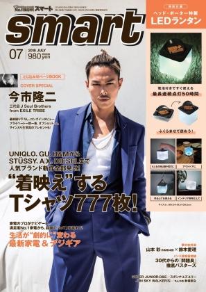 smart2018年07月号表紙