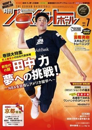 月刊バスケットボール2018年07月号