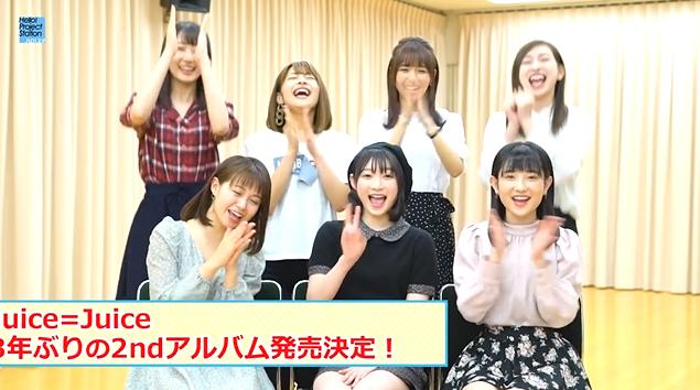 ハロ!ステ#271Juiceセカンドアルバム発表01