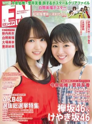 ENTAME2018年07月号表紙