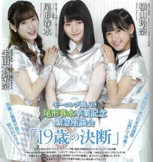 ENTAME2018年07月号生田尾形横山