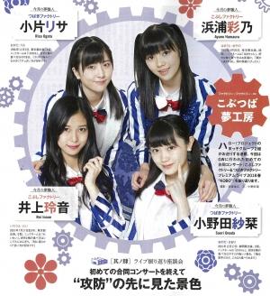 ENTAME2018年07月号浜浦井上小片小野田
