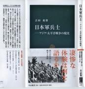 180521e日本軍兵士_convert_20180521211027