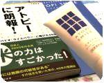 皮膚水分保持能改善クリーム アトピスマイルクリーム