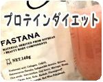 女性用のダイエットプロテイン 熊田曜子も愛用ファスタナ