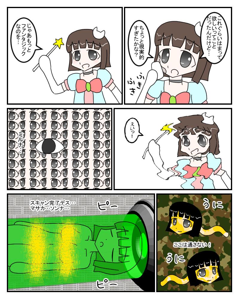 higenjitu2.jpg