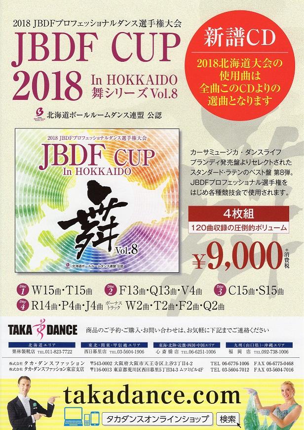 2018JBDF CUP8