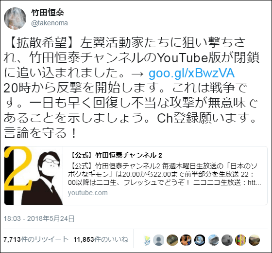 竹田恒泰氏らのYouTube公式チャンネル相次いで閉鎖、数万本規模で動画が削除される