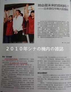 蓮舫 「ずっと台湾・中華民国籍を維持、 双子に教えてる、華僑を忘れずに、だから何回も中国を探訪」