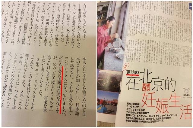 国籍は台湾だが、父のいた支那大陸に憧れていたので北京に留学したと証言