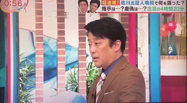 【佐川証人喚問】バイキング坂上忍、自民・丸川議員の質問に「見事な茶番劇。何のために政治家になったんですかね?」(動画)